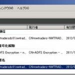 ADFSで証明書を入れ替えるときの注意点(1)