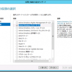 Windows Server 2012におけるActive Directoryの変更点(2)