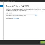 Office 365管理者のためのディレクトリ同期ツール入門 AADSync編