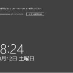 Windows Server 2012 R2のロック解除