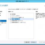 Windows Server 2012 R2を使ってiOSだけがOffice365にアクセスできるようにする(1)
