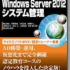 """""""プロが教えるWindows Server 2012 システム管理""""発売"""