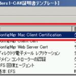 MacOSにSCCMクライアントをインストール