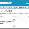 【ADFS】Salesforce CRMにおけるシングルサインオン