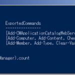PowerShellからSCCM2012を管理