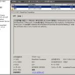 【ADFS+SharePoint】イベントID8311が出たときの私の対処法