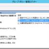 グループポリシーでSkyDriveを利用できないようにする