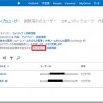 モバイルアプリからOffice 365の多要素認証を使う