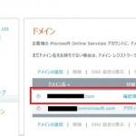 ADFS+Office365 フェデレーションドメイン登録時のトラブルシューティング(2)