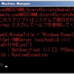SCVMMライブラリに配置したPowerShellスクリプト