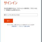 Office 365にADFSが必要な理由