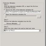 UAGのセットアップ – ADFS2.0実装編(2)
