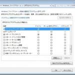 Windows Sysinternalsを使い倒せ! PsFile編の補足