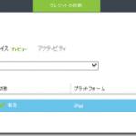 Microsoft Intune × Azure AD × ADFS でのデバイス認証