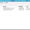 Webアプリケーションプロキシのトラブルシューティング (2)