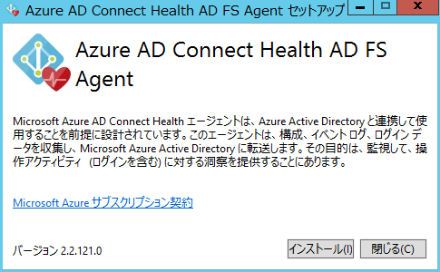 AAD Connect Healthを利用したADFSサーバーの監視 | Always on the clock