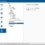 【Intune】モバイルデバイス管理機関の設定