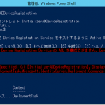 Initialize-ADDeviceRegistration失敗時の対処法