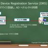 Azure ADのデバイス登録機能をPowerShellから操作