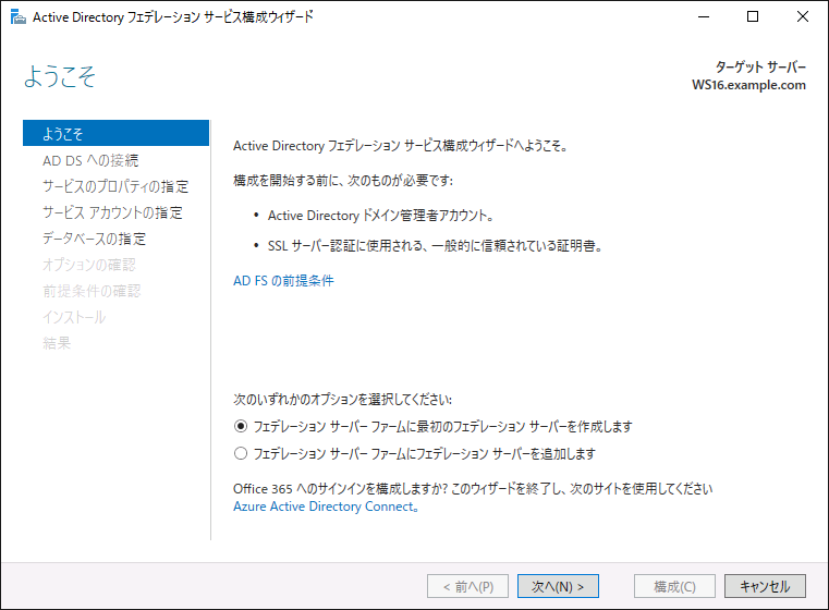 Windows Server 2016 × Azure Active Directory Connect による