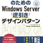 【ひとり情シスのためのWindows Server逆引きデザインパターン】が発売されます