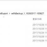 ADFS Rapid Restore ツールでADFSサーバーのバックアップ