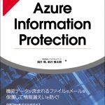 ひと目でわかるAzure Information Protection発売されます