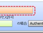ダイナミックアクセス制御~概要と設定(3)