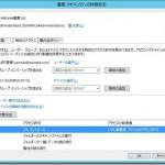 NTFSアクセス許可とダイナミックアクセス制御