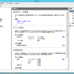 Windows Server 2012 R2を使ってiOSだけがOffice365にアクセスできるようにする(2)