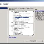 IIS7でSSLクライアント認証