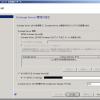 SCCM2012からExchange Onlineの管理
