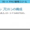Webアプリケーションプロキシのトラブルシューティング (1)