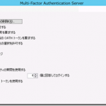 Windows Azure Multi-Factor Authenticationを利用したADFSの多要素認証の設定(2)