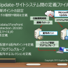 System Center Endpoint Protection ~ 定義ファイルを確認する