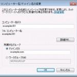 ドメインに参加できない ~ IPv6編 ~