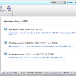 【Windows Azure Virtual Machine】仮想ネットワークの作成