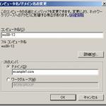 Active Directoryドメイン参加のトラブルシューティング