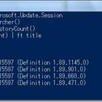 インストールされた更新プログラムを確認する