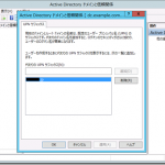 Office 365のシングルサインオン用にUPNをPowerShellから変更