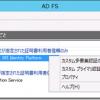 【Q&Aコーナー】ADFSサーバーによる多要素認証での条件設定