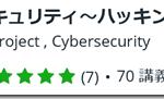 サイバーセキュリティ~ハッキングと防御 ビギナー編を受講してみた