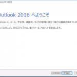 Azure AD参加しているPCからのOutlookプロファイル作成
