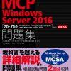徹底攻略MCP問題集70-740対応が発売されました