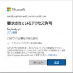 Azure ADにおけるOAuthの承諾設定
